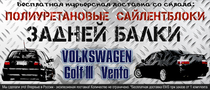 �������: �������������� ������������ ������ ����� ��� VW Golf 3 � Vento (Jetta 3) - � ������� �� ������, ���������� ���������� �������� ��� ������� �� 1 ���������