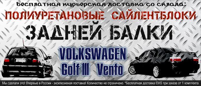 НОВИНКА: полиуретановые сайлентблоки задней балки для VW Golf 3 и Vento (Jetta 3) - в наличии на складе, бесплатная курьерская доставка при покупке от 1 комплекта